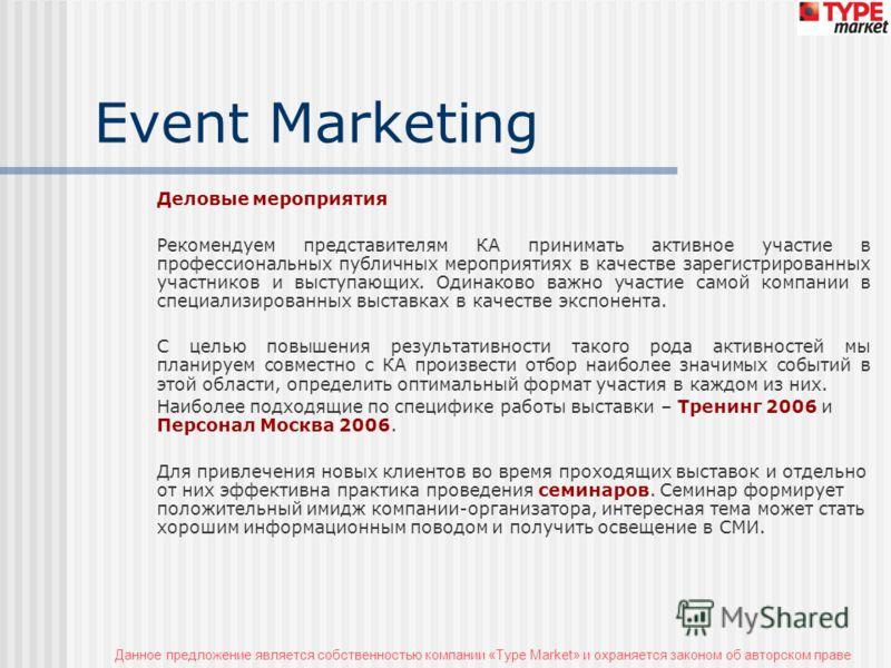 Данное предложение является собственностью компании «Type Market» и охраняется законом об авторском праве Event Marketing Деловые мероприятия Рекомендуем представителям КА принимать активное участие в профессиональных публичных мероприятиях в качеств