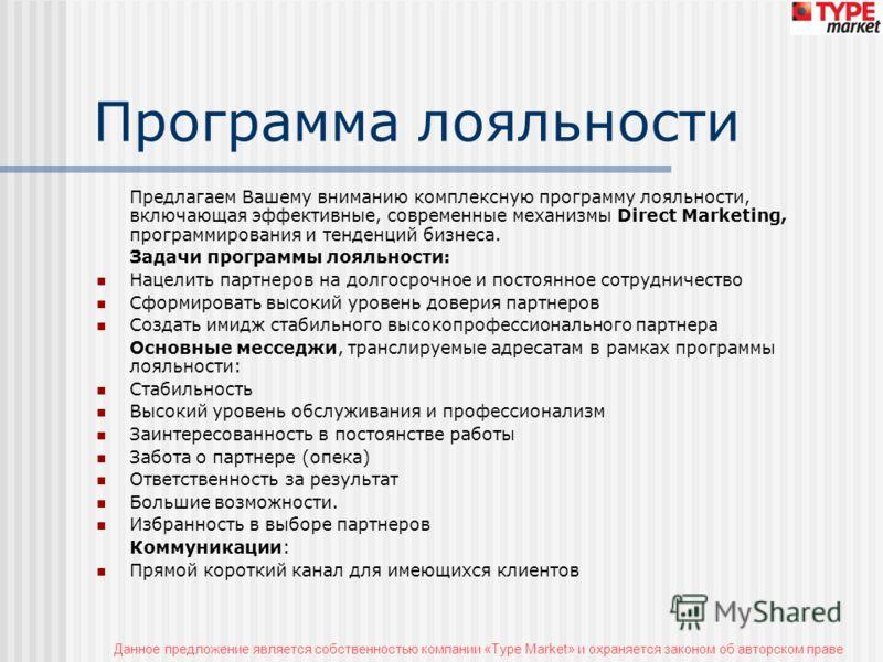 Данное предложение является собственностью компании «Type Market» и охраняется законом об авторском праве Программа лояльности Предлагаем Вашему вниманию комплексную программу лояльности, включающая эффективные, современные механизмы Direct Marketing