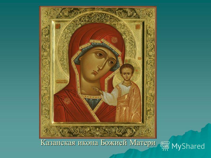 Казанская икона Божией Матери Казанская икона Божией Матери