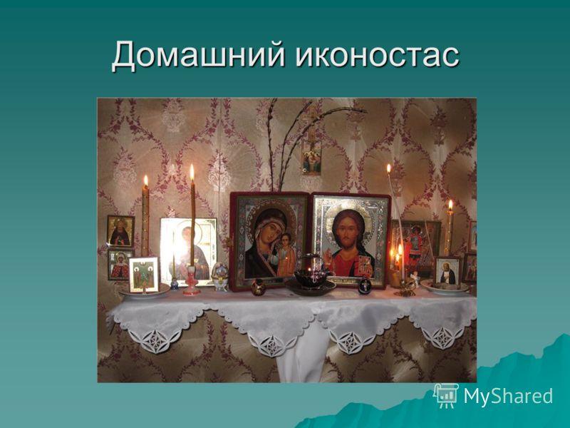 Домашний иконостас Домашний иконостас