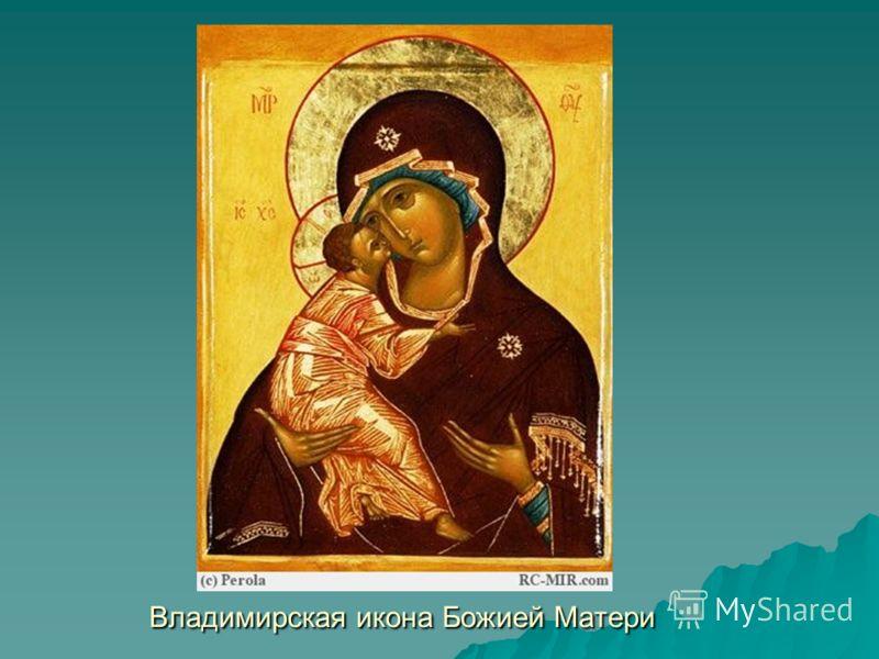 Владимирская икона Божией Матери Владимирская икона Божией Матери