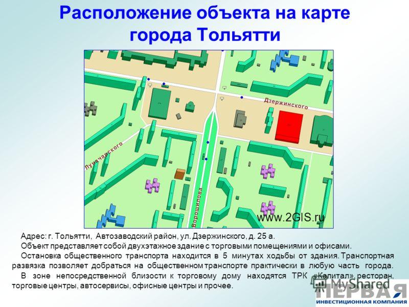 Расположение объекта на карте города Тольятти Адрес: г. Тольятти, Автозаводский район, ул. Дзержинского, д. 25 а. Объект представляет собой двухэтажное здание с торговыми помещениями и офисами. Остановка общественного транспорта находится в 5 минутах