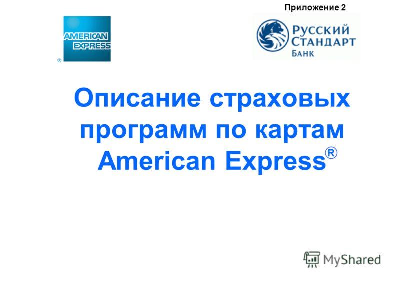 Описание страховых программ по картам American Express Приложение 2 R