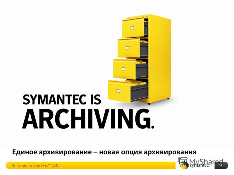 Единое архивирование – новая опция архивирования 11 Symantec Backup Exec 2010