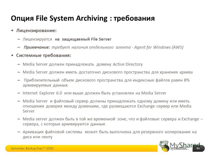 Опция File System Archiving : требования Лицензирование: – Лицензируется на защищаемый File Server – Примечание: требует наличия отдельного агента - Agent for Windows (AWS) Системные требования: – Media Server должен принадлежать домену Active Direct