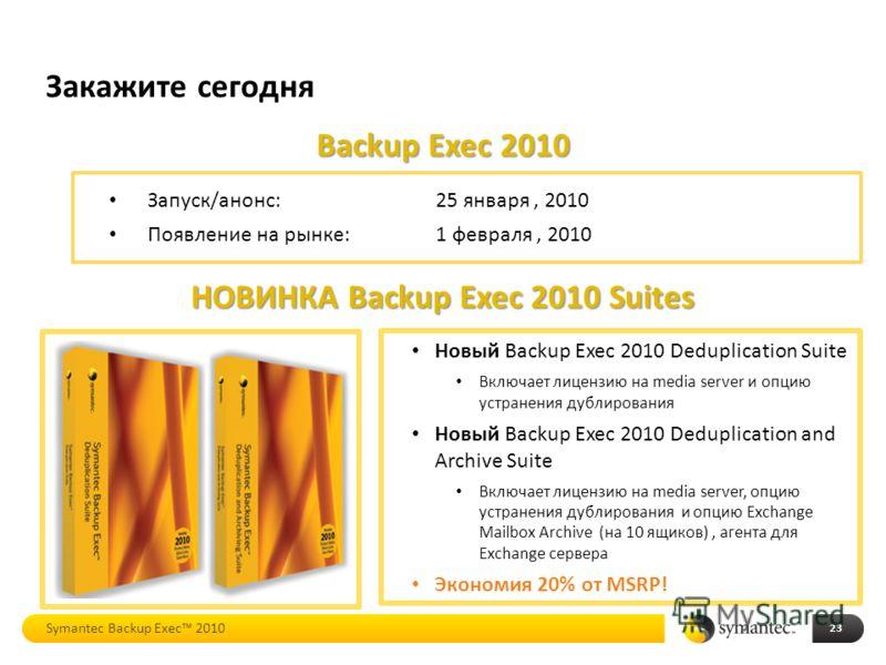 Backup Exec 2010 Новый Backup Exec 2010 Deduplication Suite Включает лицензию на media server и опцию устранения дублирования Новый Backup Exec 2010 Deduplication and Archive Suite Включает лицензию на media server, опцию устранения дублирования и оп