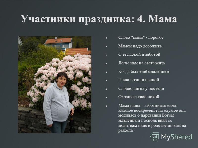 Участники праздника: 4. Мама Слово
