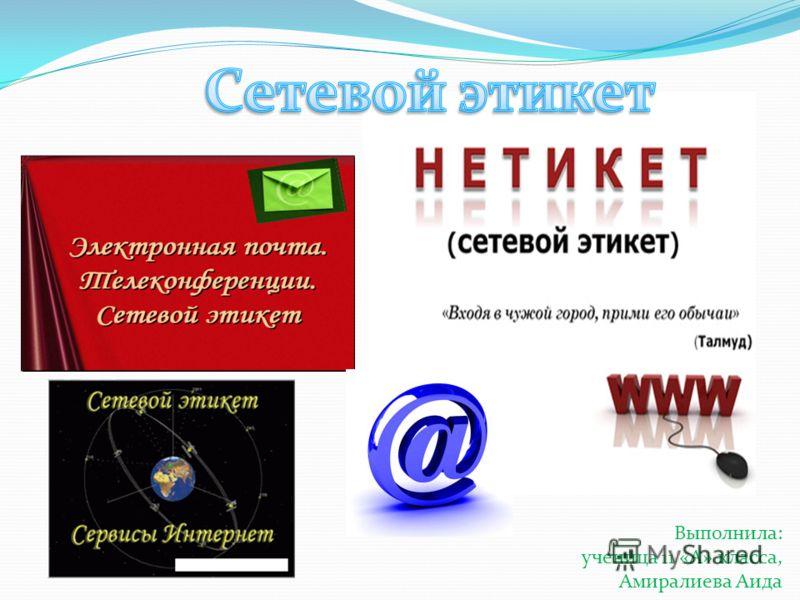 Выполнила: ученица 11 «А» класса, Амиралиева Аида