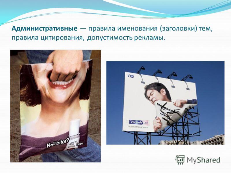 Административные правила именования (заголовки) тем, правила цитирования, допустимость рекламы.