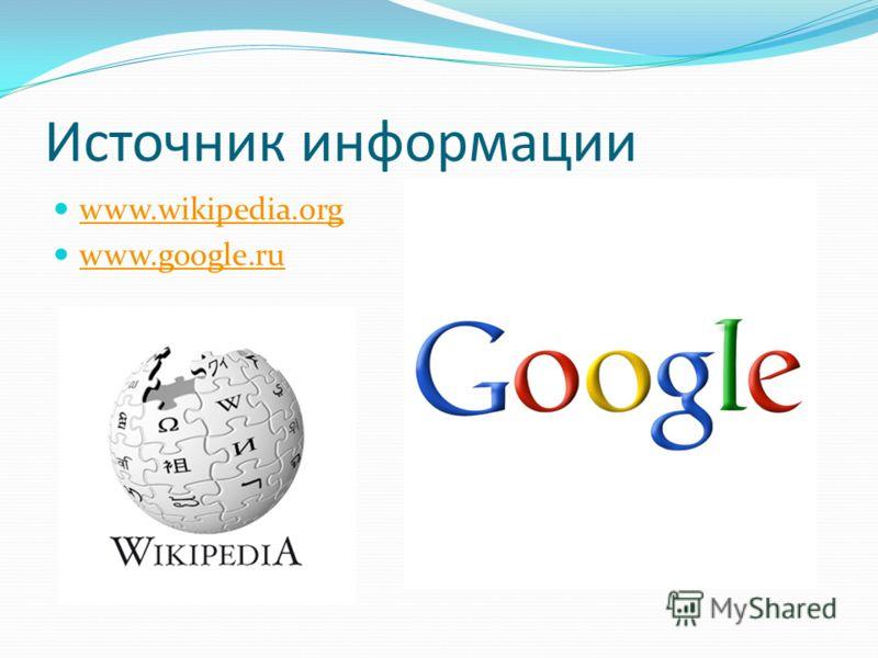 Источник информации www.wikipedia.org www.google.ru