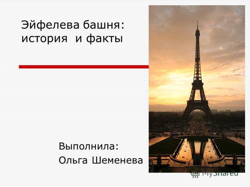 Эйфелева башня: история и факты Выполнила: Ольга Шеменева