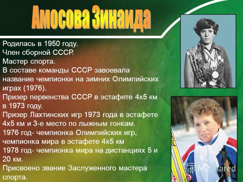 Родилась в 1950 году. Член сборной СССР. Мастер спорта. В составе команды СССР завоевала название чемпионки на зимних Олимпийских играх (1976). Призер первенства СССР в эстафете 4x5 км в 1973 году. Призер Лахтинских игр 1973 года в эстафете 4x5 км и