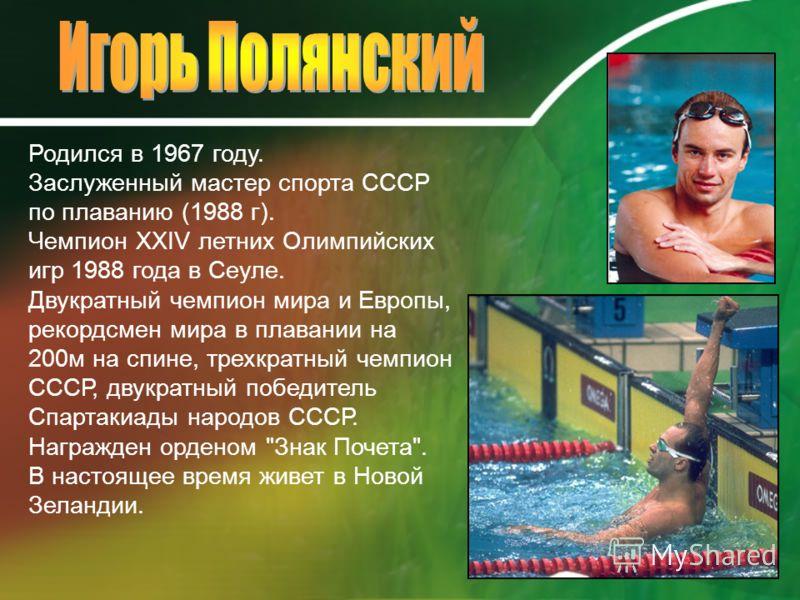 Родился в 1967 году. Заслуженный мастер спорта СССР по плаванию (1988 г). Чемпион XXIV летних Олимпийских игр 1988 года в Сеуле. Двукратный чемпион мира и Европы, рекордсмен мира в плавании на 200м на спине, трехкратный чемпион СССР, двукратный побед