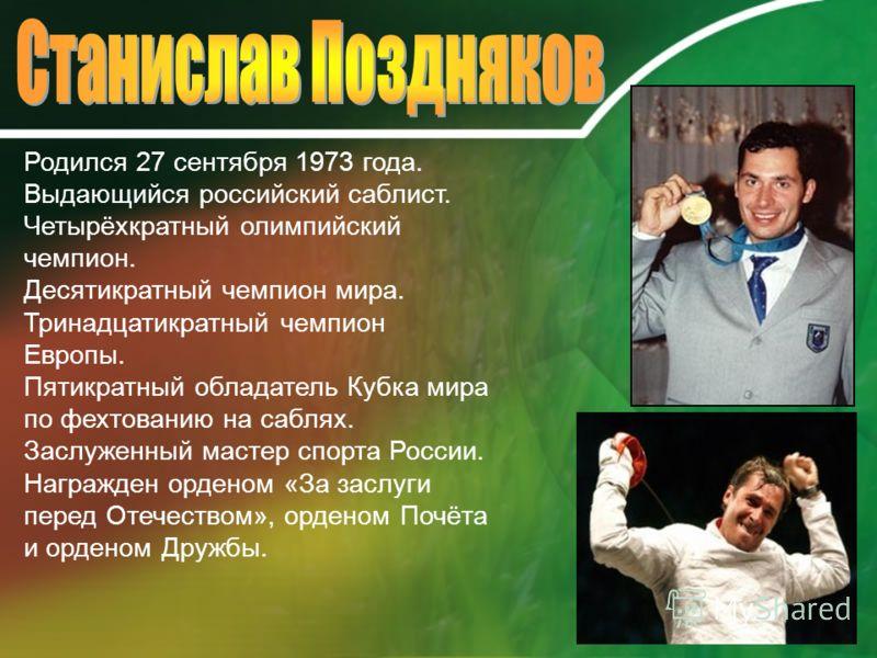 Родился 27 сентября 1973 года. Выдающийся российский саблист. Четырёхкратный олимпийский чемпион. Десятикратный чемпион мира. Тринадцатикратный чемпион Европы. Пятикратный обладатель Кубка мира по фехтованию на саблях. Заслуженный мастер спорта Росси