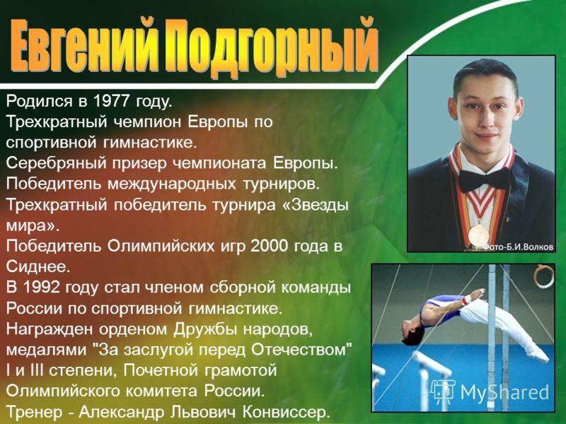 Родился в 1977 году. Трехкратный чемпион Европы по спортивной гимнастике. Серебряный призер чемпионата Европы. Победитель международных турниров. Трехкратный победитель турнира «Звезды мира». Победитель Олимпийских игр 2000 года в Сиднее. В 1992 году