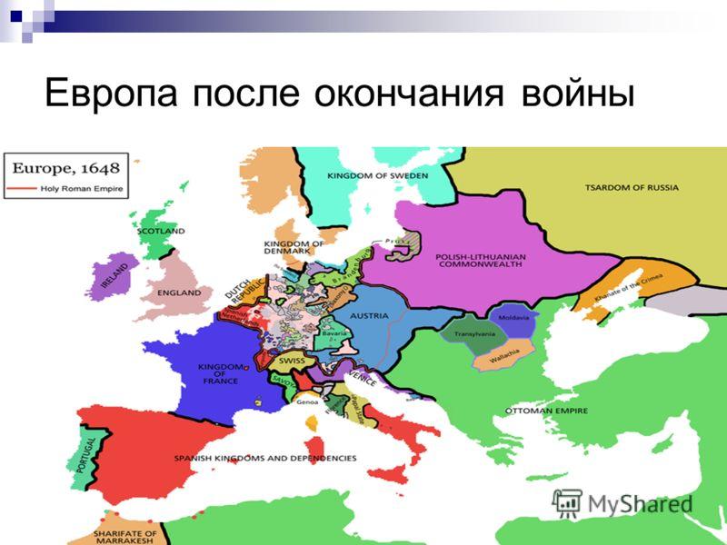 Европа после окончания войны