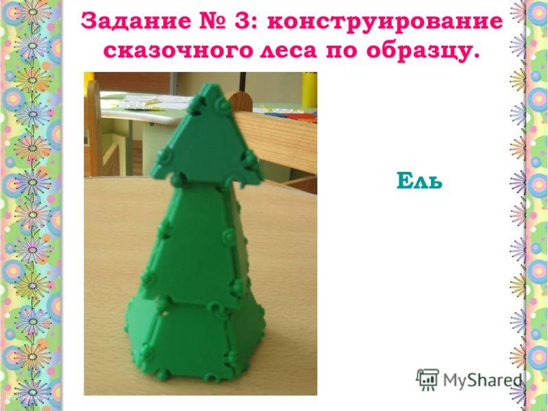 Задание 3: конструирование сказочного леса по образцу. Ель