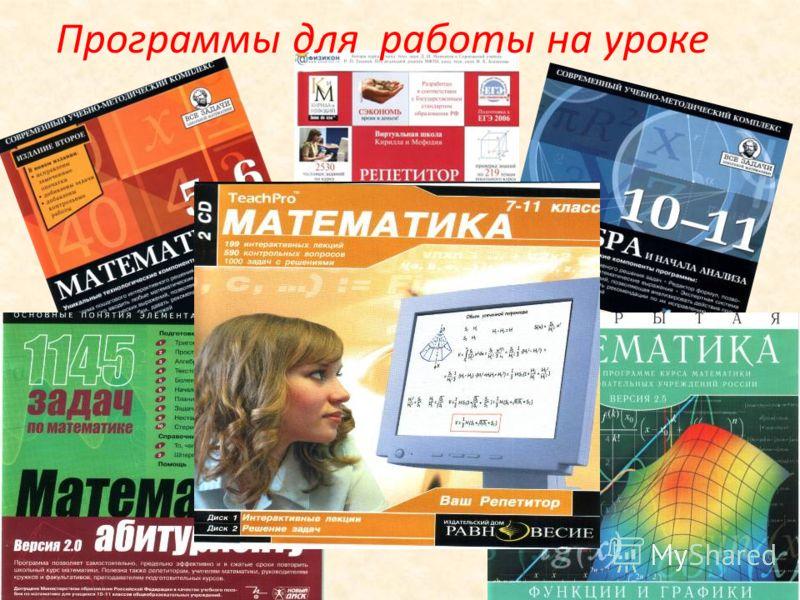 Программы для работы на уроке