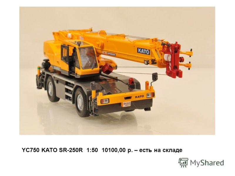 YC750 KATO SR-250R 1:50 10100,00 р. – есть на складе