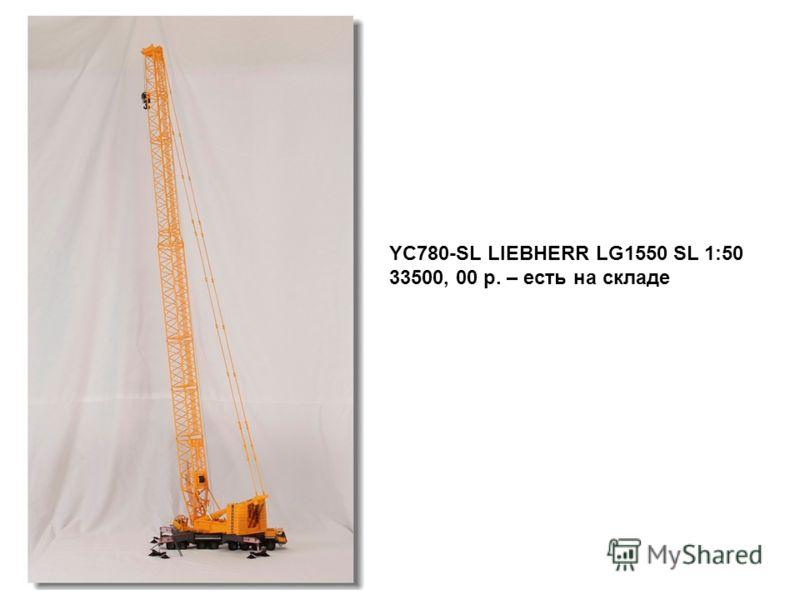 YC780-SL LIEBHERR LG1550 SL 1:50 33500, 00 р. – есть на складе