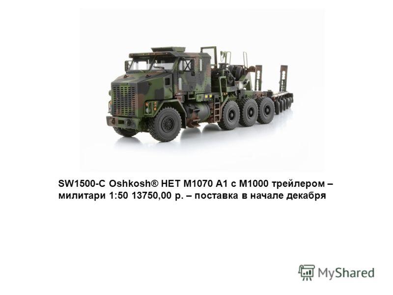 SW1500-C Oshkosh® HET M1070 A1 c M1000 трейлером – милитари 1:50 13750,00 р. – поставка в начале декабря