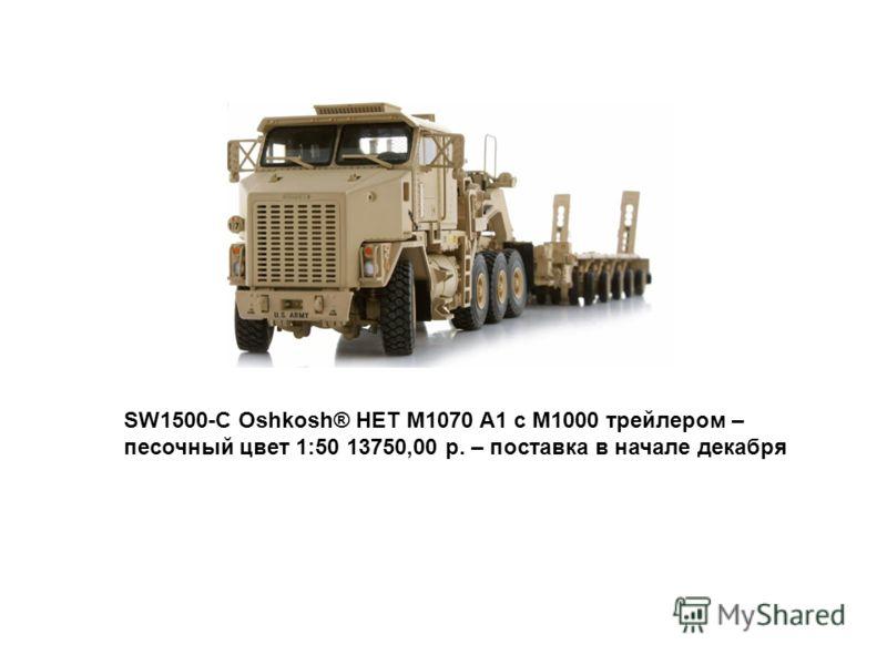 SW1500-C Oshkosh® HET M1070 A1 c M1000 трейлером – песочный цвет 1:50 13750,00 р. – поставка в начале декабря