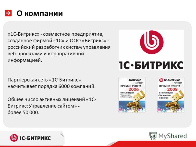 О компании «1С-Битрикс» - совместное предприятие, созданное фирмой «1С» и ООО «Битрикс» - российский разработчик систем управления веб-проектами и корпоративной информацией. Партнерская сеть «1С-Битрикс» насчитывает порядка 6000 компаний. Общее число