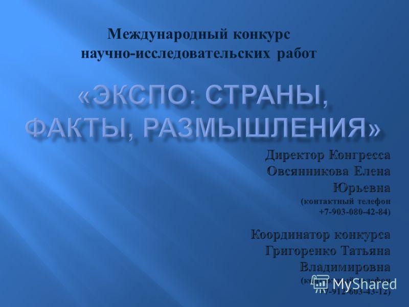 Международный конкурс научно - исследовательских работ