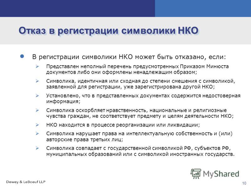9 Приостановление регистрации символики НКО Регистрация символики может быть приостановлена в случаях: Если ранее другой НКО было представлено заявление о государственной регистрации символики с тем же изображением или сходным до степени смешения, на