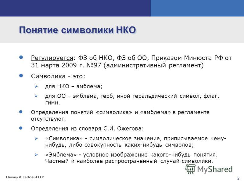 1 Структура презентации Понятие символики НКО Основные этапы государственной регистрации символики НКО Документы, необходимые для регистрации символики НКО Порядок рассмотрения заявления о регистрации символики НКО Приостановление регистрации символи