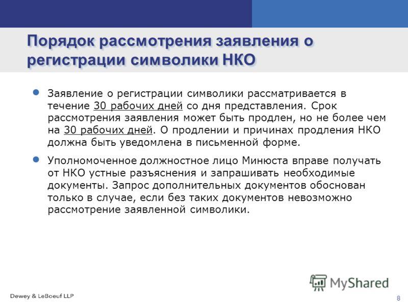 7 Документы, необходимые для регистрации символики НКО Документы представляются в Минюст непосредственно или по почте. Датой представления документов считается дата их принятия Минюстом, если документы представлены непосредственно, или дата поступлен
