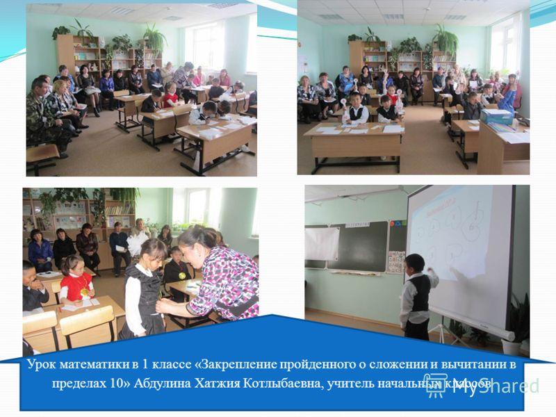 Урок математики в 1 классе «Закрепление пройденного о сложении и вычитании в пределах 10» Абдулина Хатжия Котлыбаевна, учитель начальных классов