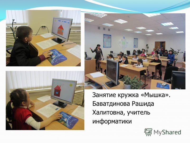 Занятие кружка «Мышка». Баватдинова Рашида Халитовна, учитель информатики