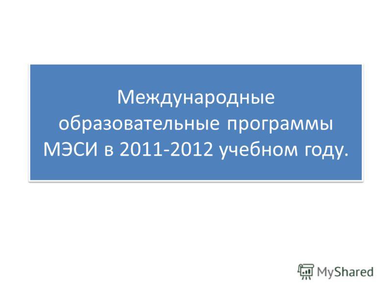 Международные образовательные программы МЭСИ в 2011-2012 учебном году.