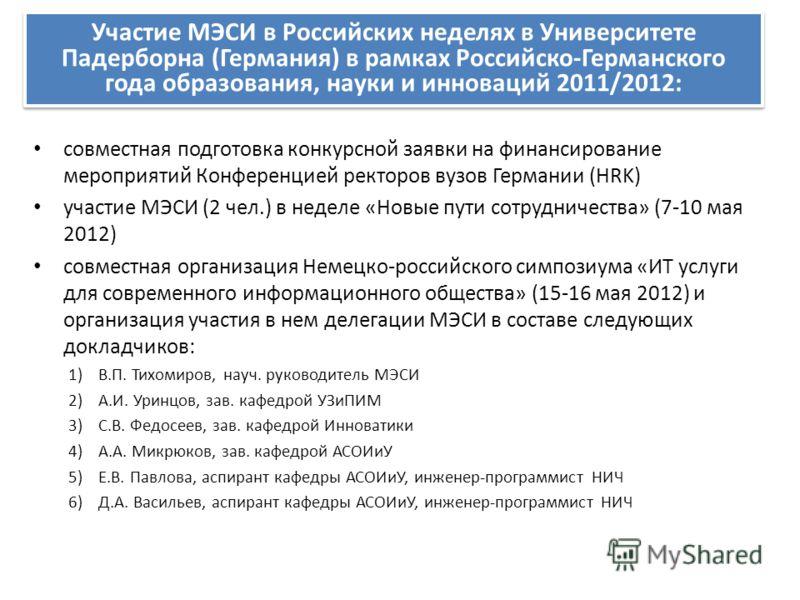 совместная подготовка конкурсной заявки на финансирование мероприятий Конференцией ректоров вузов Германии (HRK) участие МЭСИ (2 чел.) в неделе «Новые пути сотрудничества» (7-10 мая 2012) совместная организация Немецко-российского симпозиума «ИТ услу