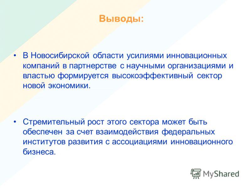 Выводы: В Новосибирской области усилиями инновационных компаний в партнерстве с научными организациями и властью формируется высокоэффективный сектор новой экономики. Стремительный рост этого сектора может быть обеспечен за счет взаимодействия федера