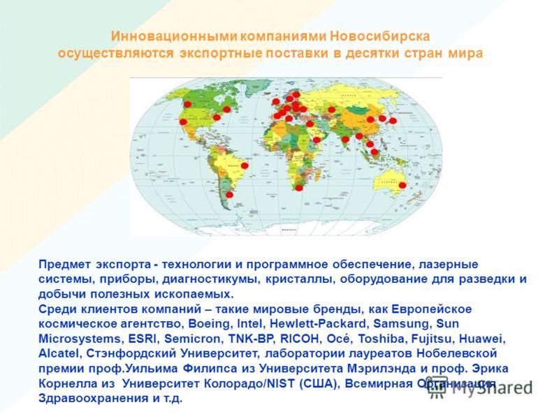 Инновационными компаниями Новосибирска осуществляются экспортные поставки в десятки стран мира Предмет экспорта - технологии и программное обеспечение, лазерные системы, приборы, диагностикумы, кристаллы, оборудование для разведки и добычи полезных и