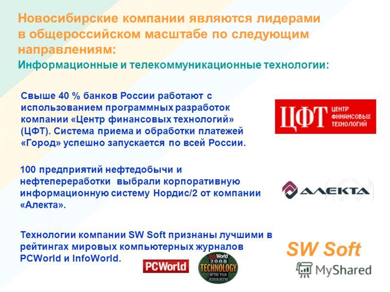 Новосибирские компании являются лидерами в общероссийском масштабе по следующим направлениям: Свыше 40 % банков России работают с использованием программных разработок компании «Центр финансовых технологий» (ЦФТ). Система приема и обработки платежей