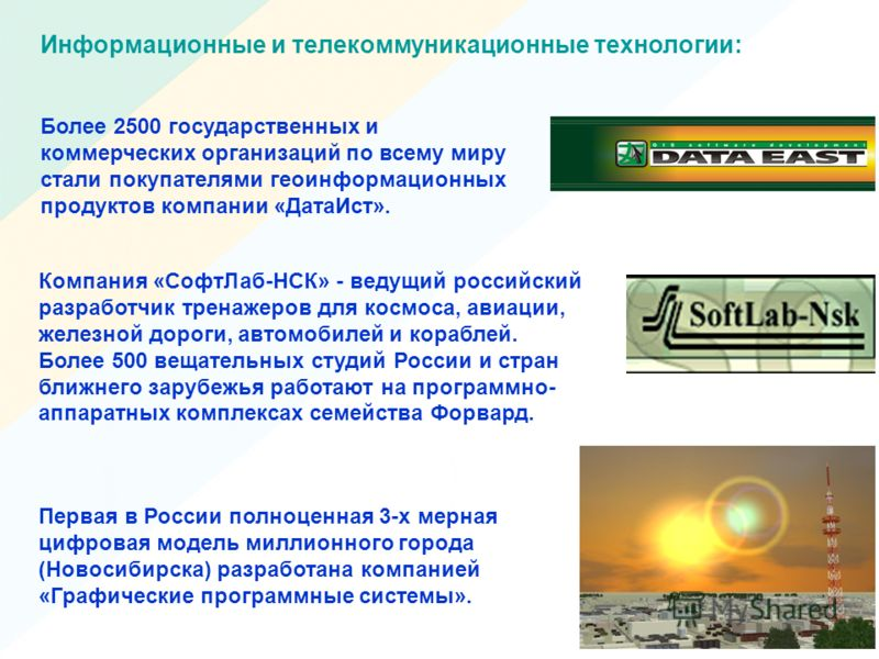 Более 2500 государственных и коммерческих организаций по всему миру стали покупателями геоинформационных продуктов компании «ДатаИст». Компания «СофтЛаб-НСК» - ведущий российский разработчик тренажеров для космоса, авиации, железной дороги, автомобил