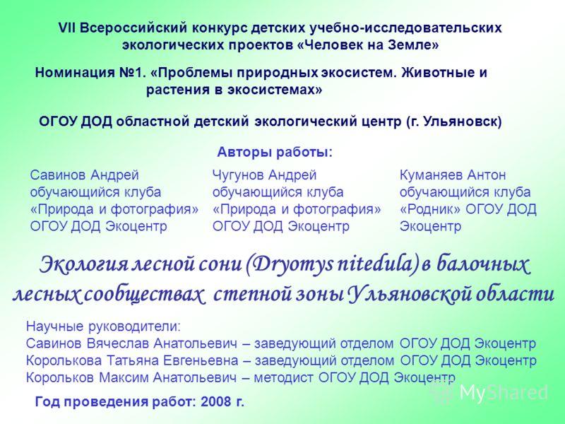 Экология лесной сони (Dryomys nitedula) в балочных лесных сообществах степной зоны Ульяновской области VII Всероссийский конкурс детских учебно-исследовательских экологических проектов «Человек на Земле» Номинация 1. «Проблемы природных экосистем. Жи