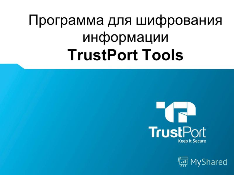 Программа для шифрования информации TrustPort Tools Name Surname