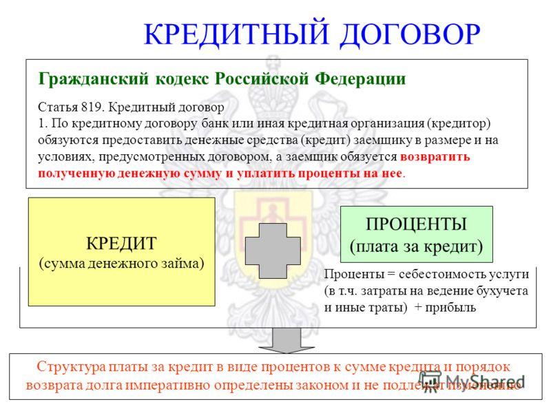 КРЕДИТНЫЙ ДОГОВОР Гражданский кодекс Российской Федерации Статья 819. Кредитный договор 1. По кредитному договору банк или иная кредитная организация (кредитор) обязуются предоставить денежные средства (кредит) заемщику в размере и на условиях, преду