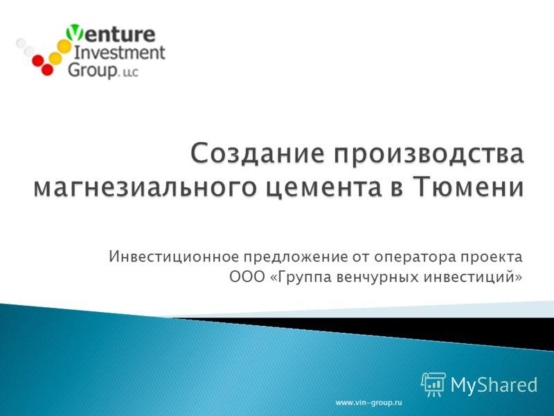 Инвестиционное предложение от оператора проекта ООО «Группа венчурных инвестиций» www.vin-group.ru