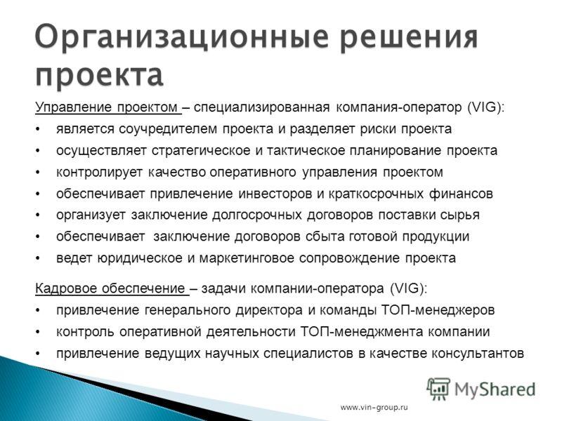 www.vin-group.ru Организационные решения проекта Управление проектом – специализированная компания-оператор (VIG): является соучредителем проекта и разделяет риски проекта осуществляет стратегическое и тактическое планирование проекта контролирует ка