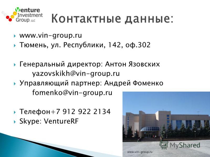 www.vin-group.ru Тюмень, ул. Республики, 142, оф.302 Генеральный директор: Антон Язовских yazovskikh@vin-group.ru Управляющий партнер: Андрей Фоменко fomenko@vin-group.ru Телефон+7 912 922 2134 Skype: VentureRF