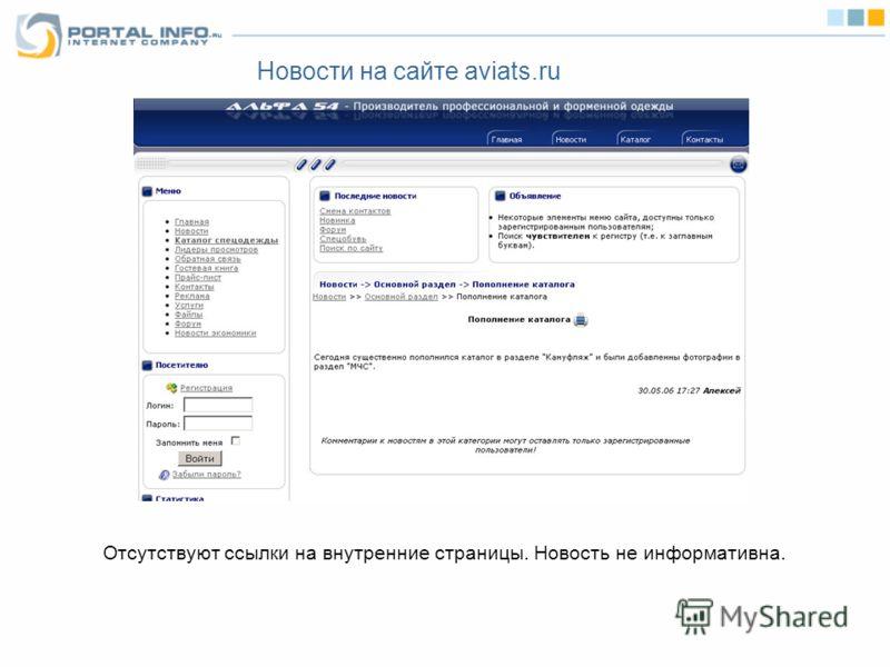 Новости на сайте aviats.ru Отсутствуют ссылки на внутренние страницы. Новость не информативна.