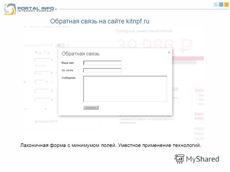 Обратная связь на сайте kitnpf.ru Лаконичная форма с минимумом полей. Уместное применение технологий.