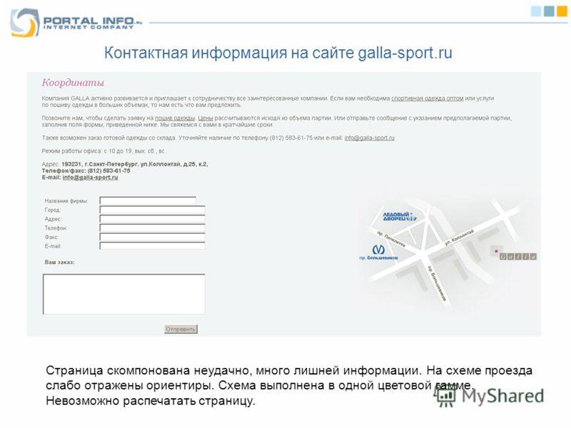 Контактная информация на сайте galla-sport.ru Страница скомпонована неудачно, много лишней информации. На схеме проезда слабо отражены ориентиры. Схема выполнена в одной цветовой гамме. Невозможно распечатать страницу.