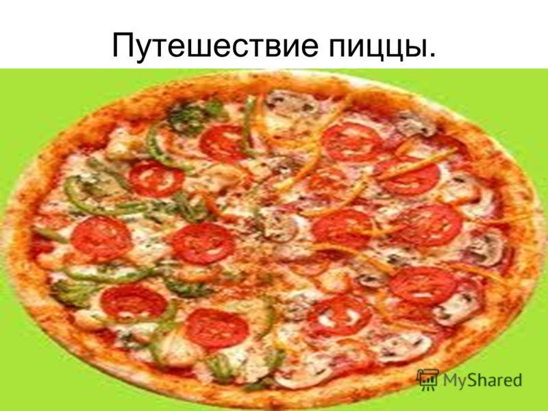 Путешествие пиццы.