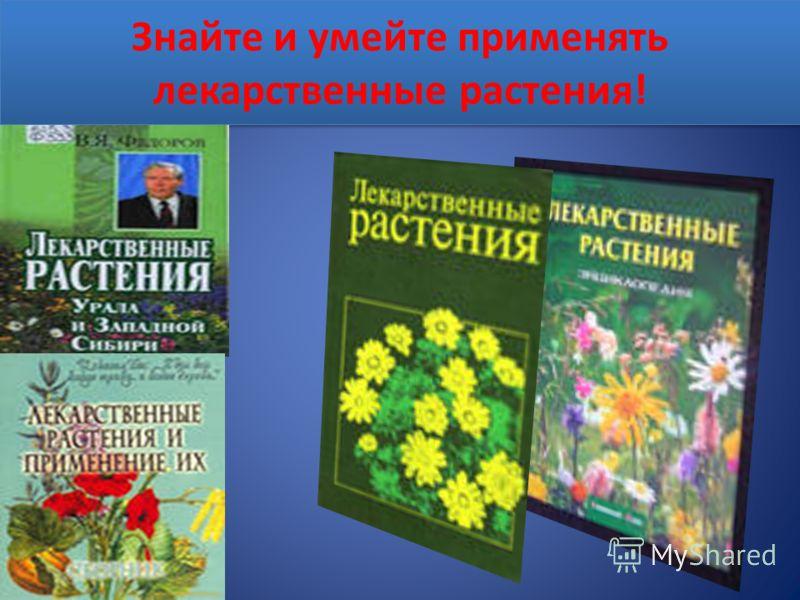 Знайте и умейте применять лекарственные растения!